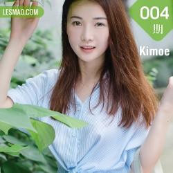 Kimoe 激萌文化 Vol.004 Modo 沈欣雨