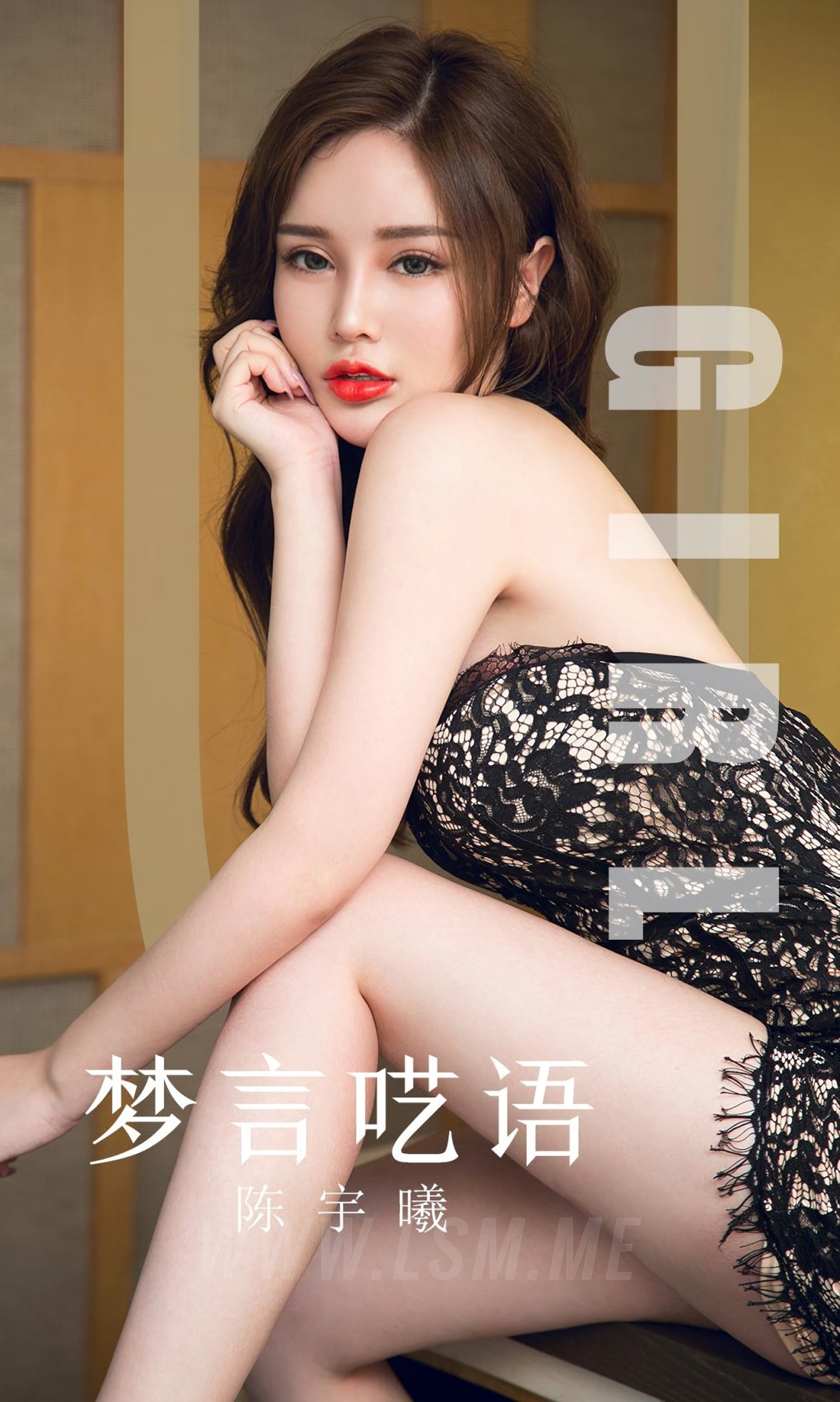 UGirls 爱尤物 No.1601 陈宇曦 红唇美女 - 1
