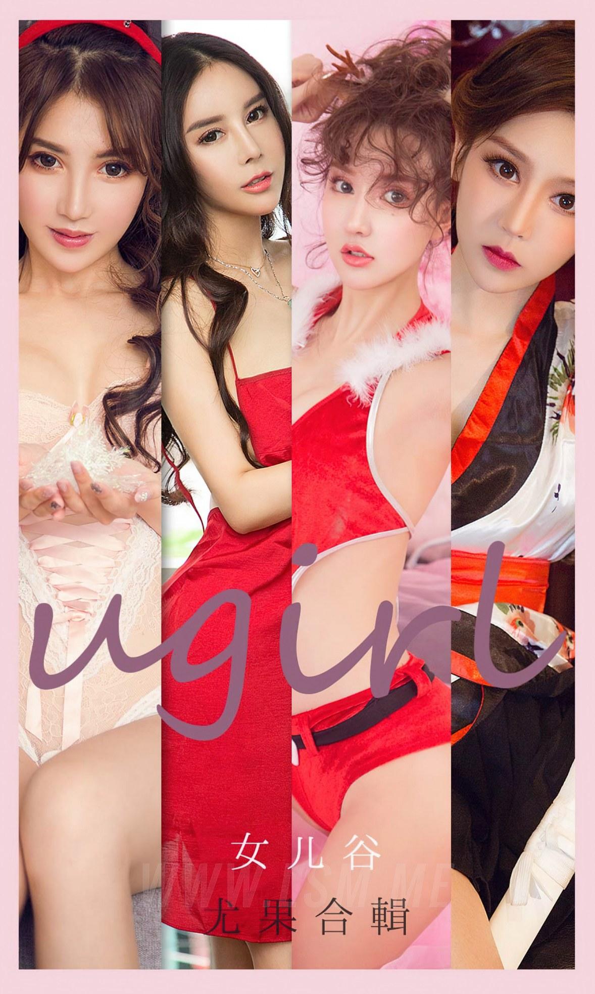 UGirls 爱尤物 No.2053 模特合辑 雪千寻 夏雨霏 - 1
