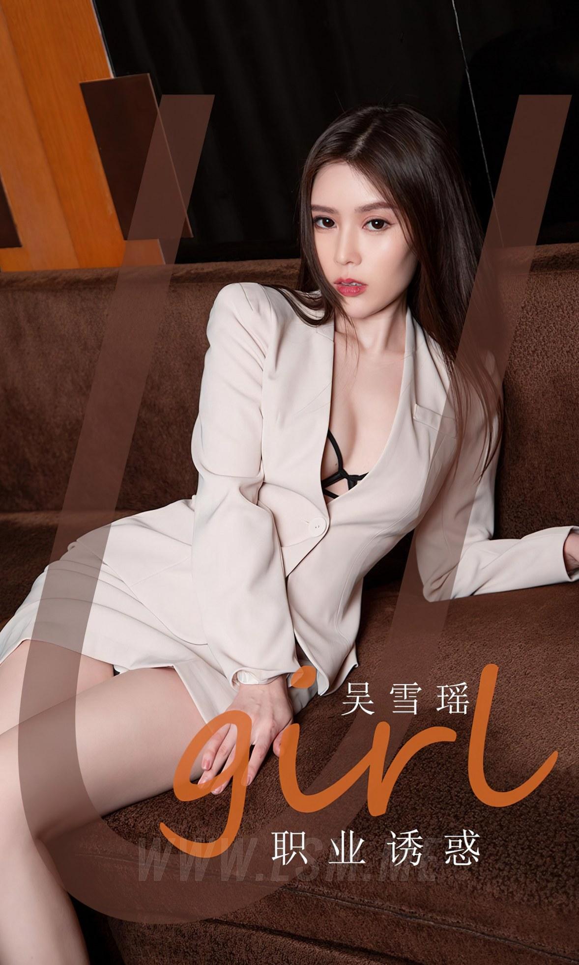 UGirls 爱尤物 No.2055 吴雪瑶 职业诱惑 - 1