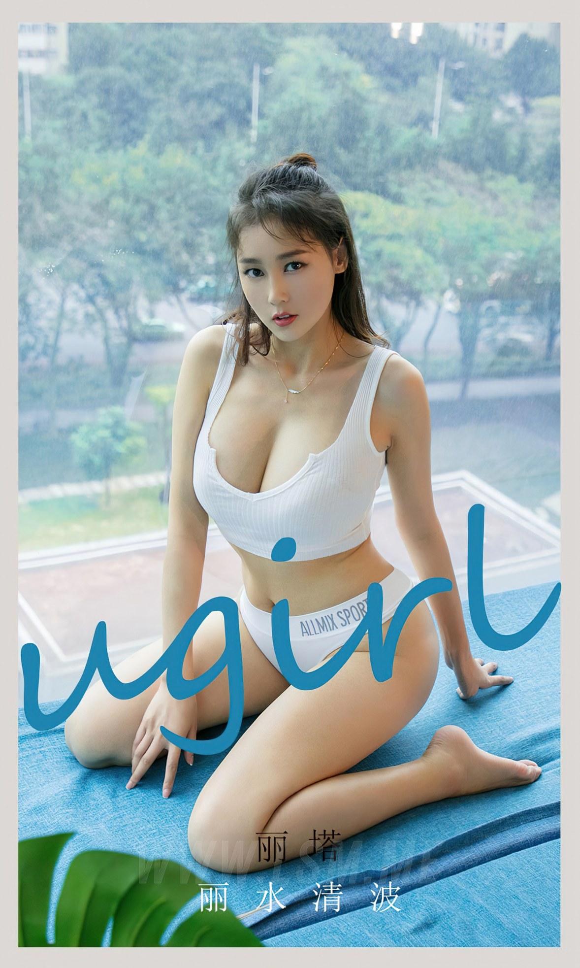 UGirls 爱尤物 No.2127 丽塔 丽水清波 - 1