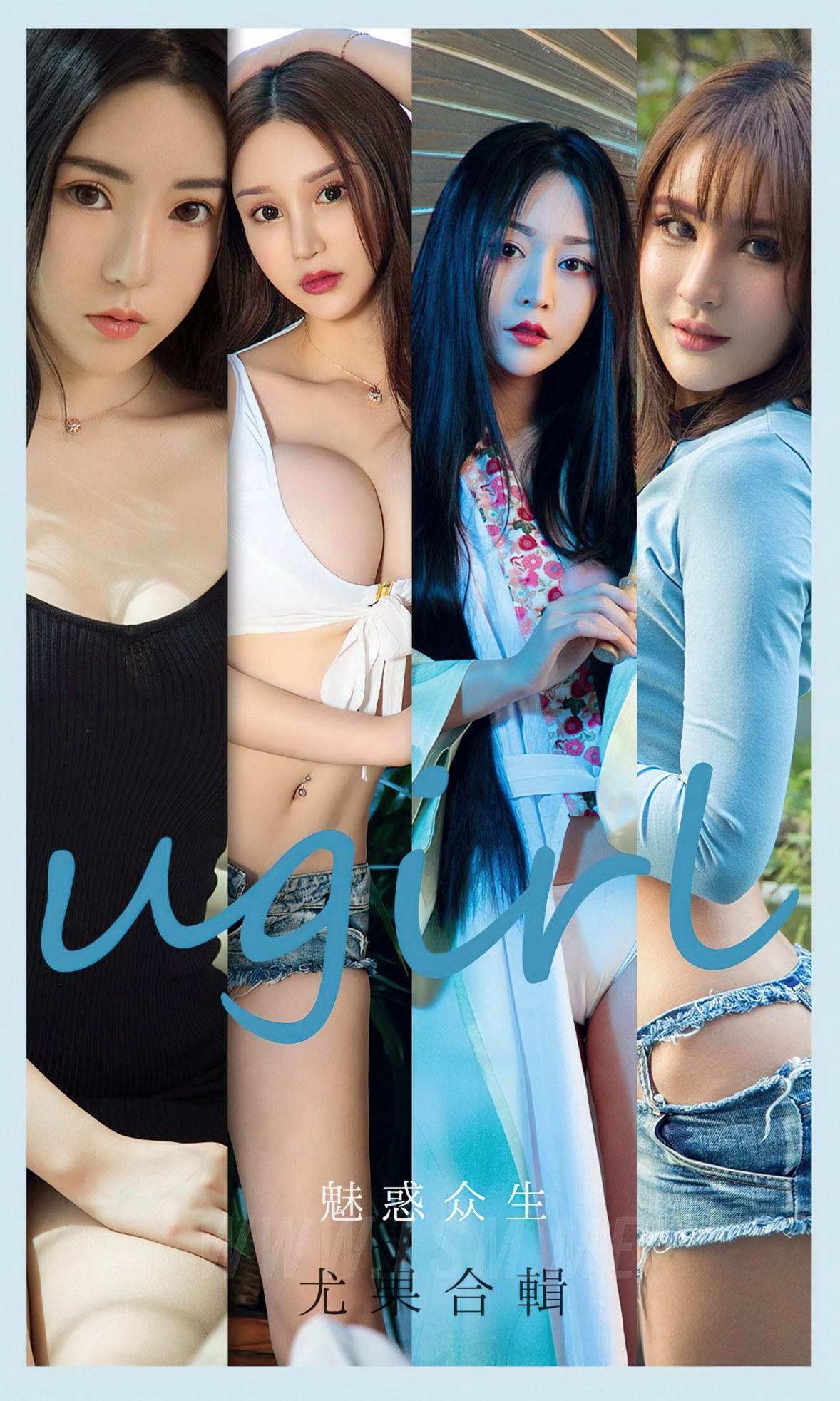 UGirls 爱尤物 No.2128 魅惑众生 模特合辑 - 1