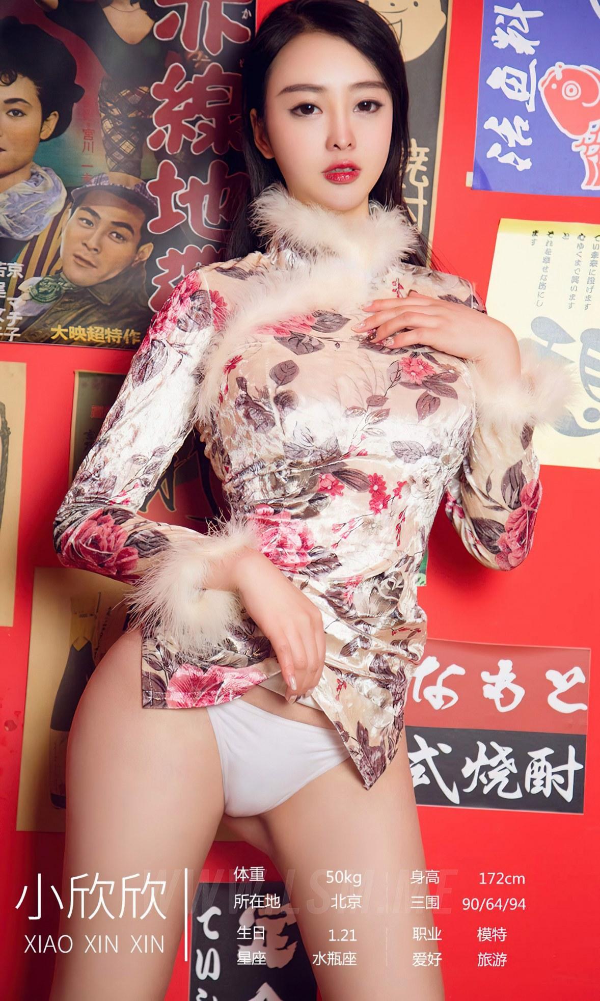 UGirls 爱尤物 No.2128 魅惑众生 模特合辑 - 4