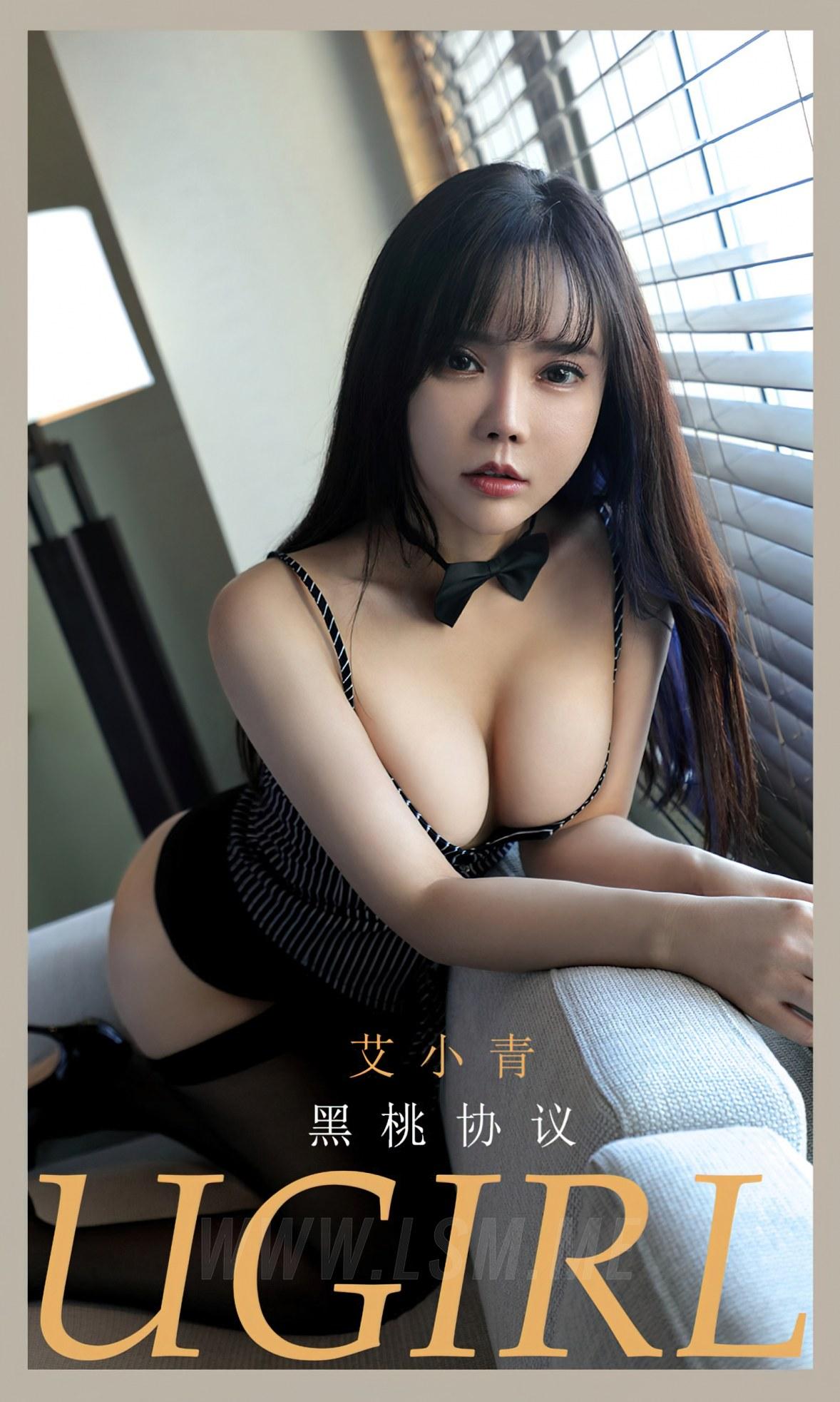 UGirls 爱尤物 No.2165  艾小青 黑桃协议 - 1