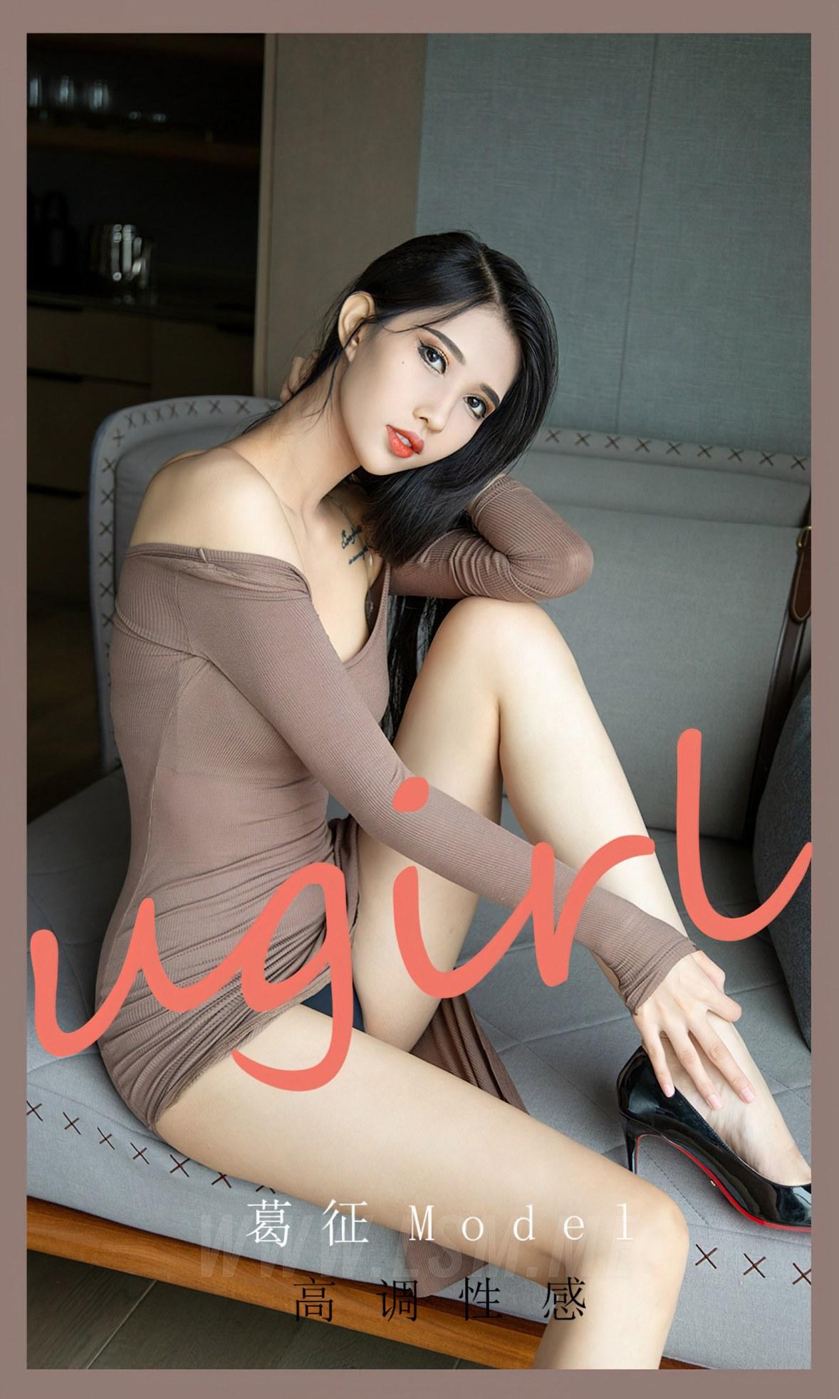 UGirls 爱尤物 No.2184  葛征 高调性感 - 1
