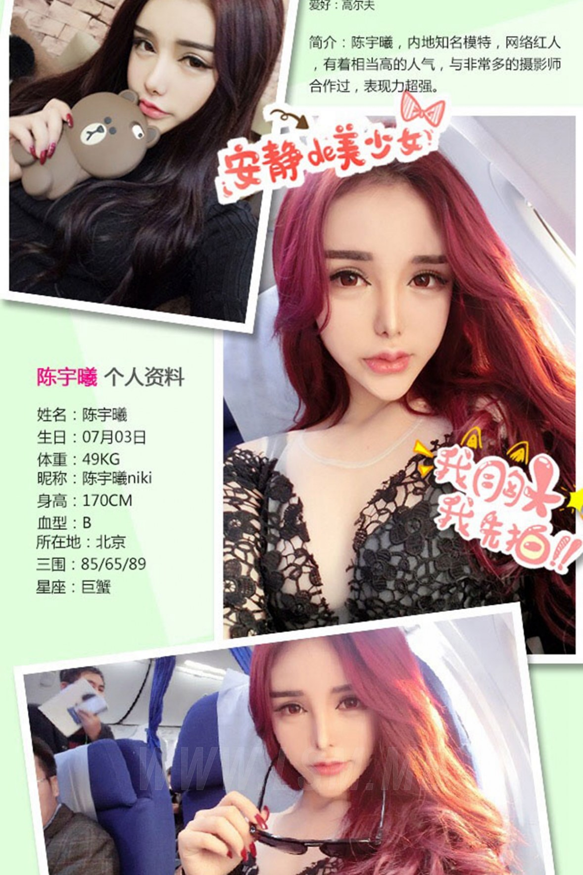 UGirls 爱尤物 No.389 Modo 陈宇曦 - 1