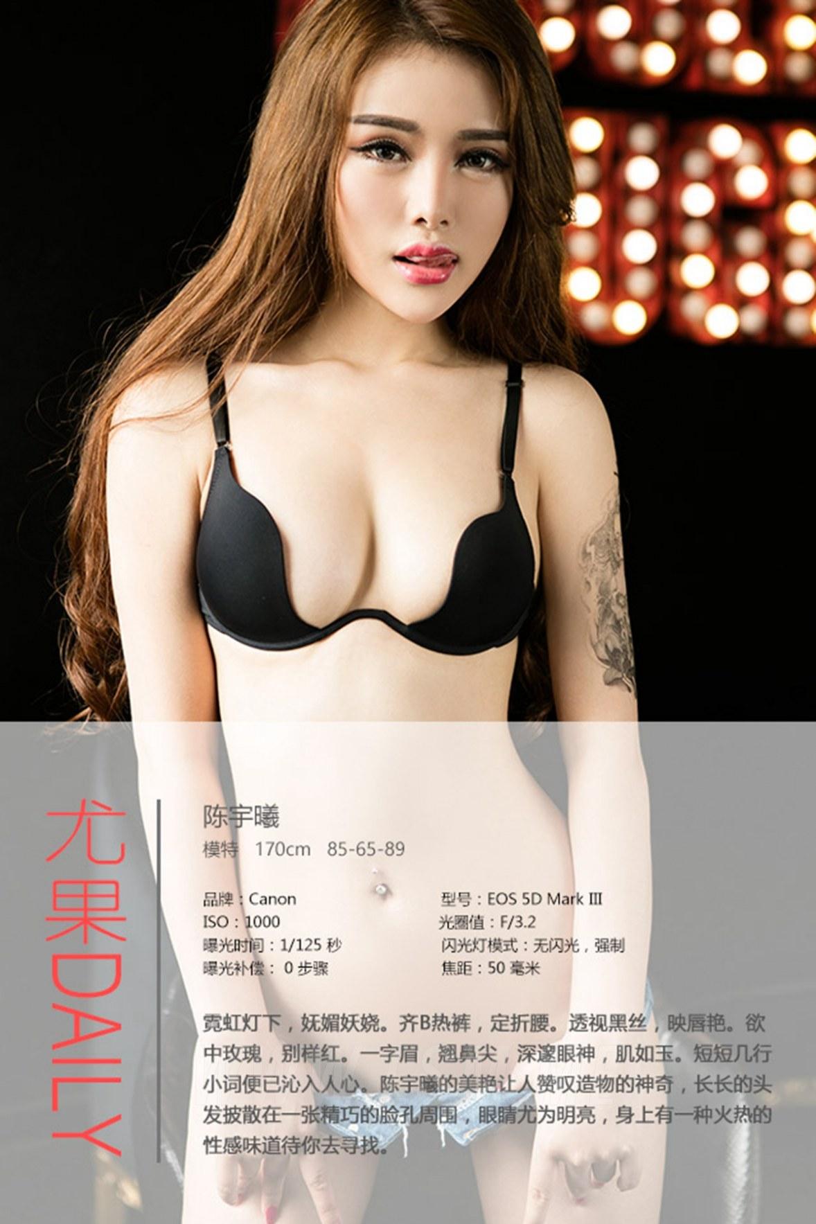 UGirls 爱尤物 No.389 Modo 陈宇曦 - 4