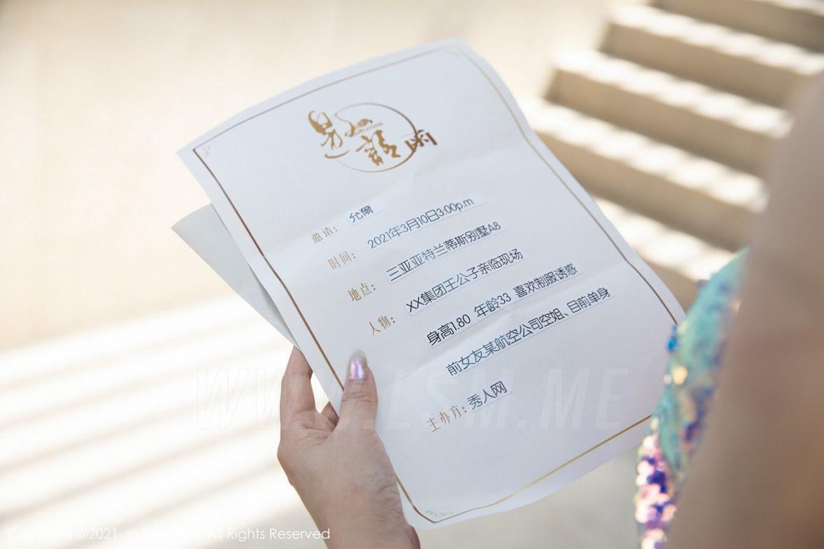 XiuRen 秀人 No.3624 别墅派对剧情主题系列 允爾 三亚旅拍 - 1