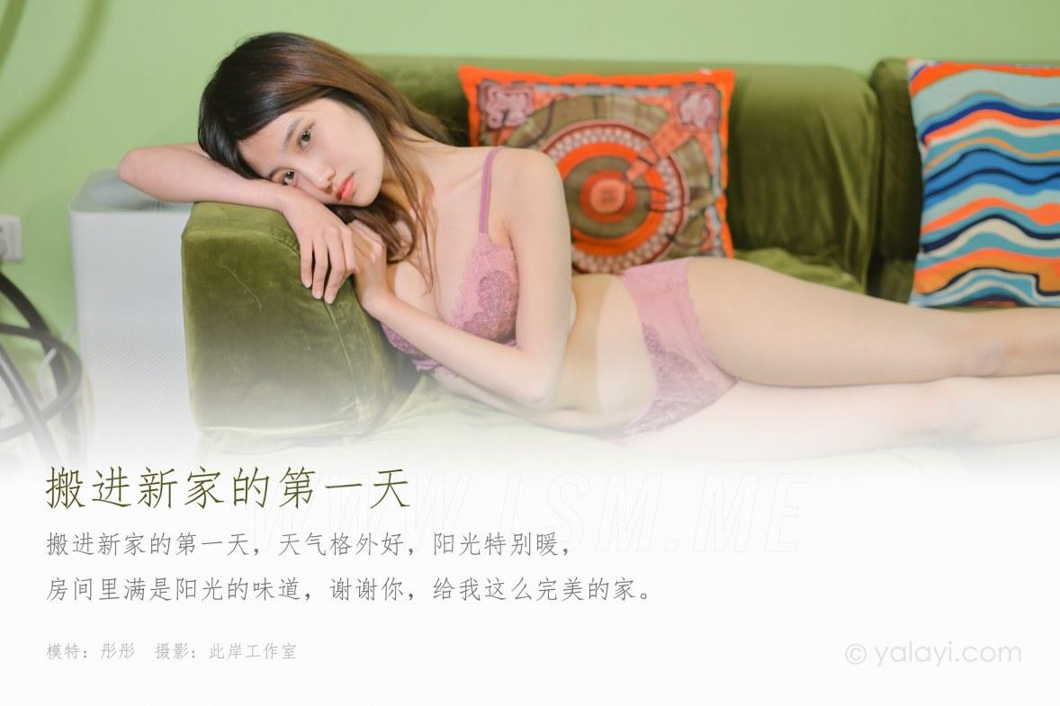 YALAYI 雅拉伊 Vol.575 搬进新家的第一天 彤彤 - 1
