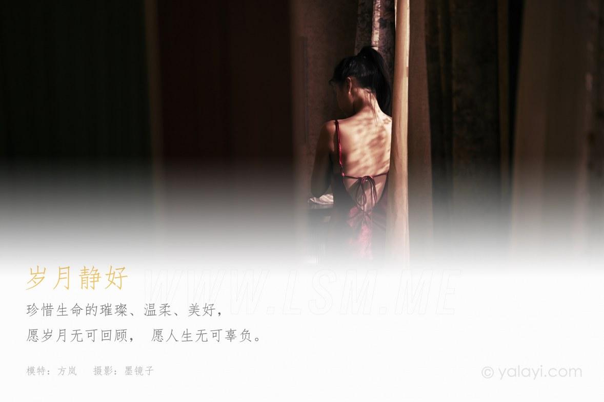 YALAYI 雅拉伊 Vol.744   可颐 心魔 - 1