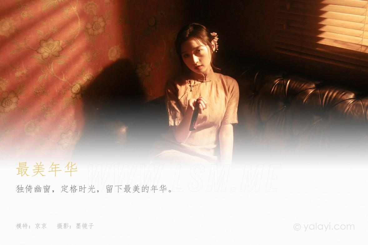 YALAYI 雅拉伊 Vol.760    京京 最美年华 - 1