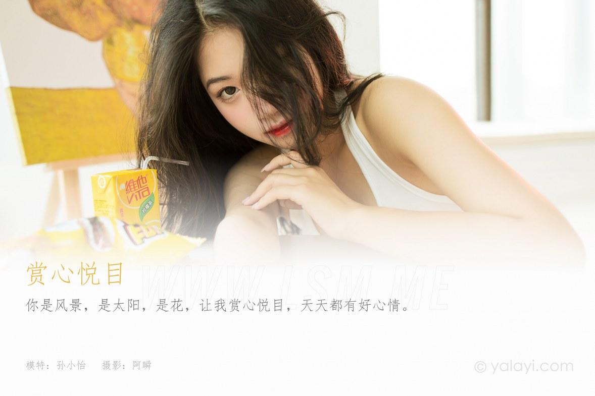 YALAYI 雅拉伊 Vol.812    孙小怡 赏心悦目 - 1