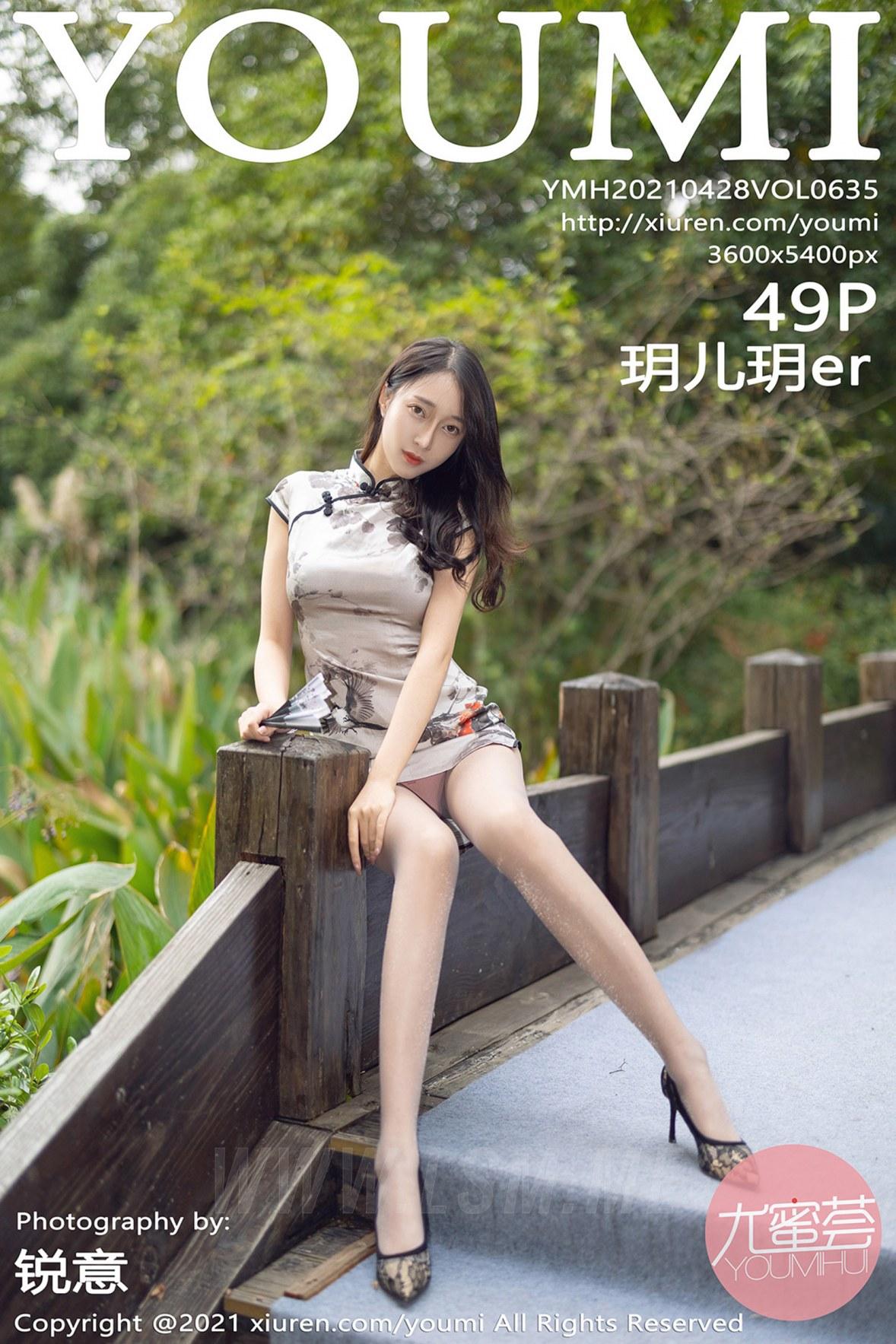 635 050 514 1200 1800 - YOUMI 尤蜜荟 Vol.635  浪漫旗袍 玥儿玥er - 尤蜜荟 -【免费在线写真】【丽人丝语】
