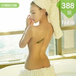 FeiLin 嗲囡囡 Vol.388 浴缸湿身 冯木木LRIS 性感写真