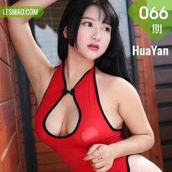HuaYan 花の颜 Vol.066 小尤奈 爆乳韵味旗袍萝莉