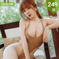 HuaYang 花漾show Vol.249 王雨纯 爆乳连体衣
