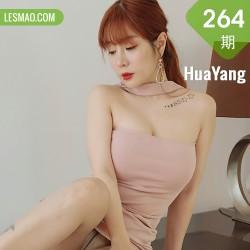 HuaYang 花漾show Vol.264 爆乳肉丝 王雨纯 粉色吊裙