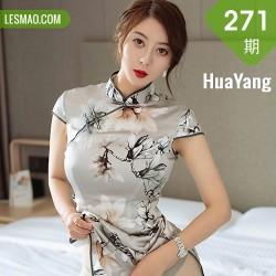 HuaYang 花漾show Vol.271 李夫人 首套写真 狂野豹纹韵味旗袍
