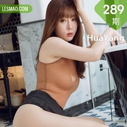 HuaYang 花漾show Vol.289 王雨纯 薄透服饰乳贴 大理旅拍