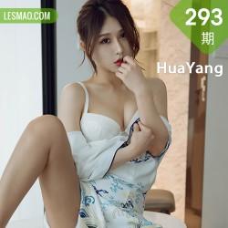 HuaYang 花漾show Vol.293 古典韵味旗袍 徐安安