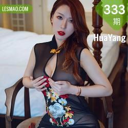 HuaYang 花漾show Vol.333   性感肥臀 尤妮丝