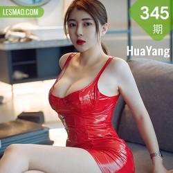 HuaYang 花漾show Vol.345 猩红皮裙肥臀 凯竹廿十