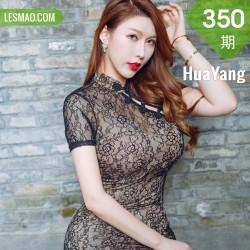 HuaYang 花漾show Vol.350 性感女神 尤妮丝 美轮美奂