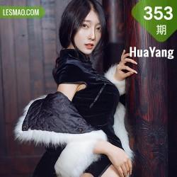 HuaYang 花漾show Vol.353 典雅韵味旗袍  玥儿玥er  杭州旅拍