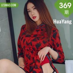HuaYang 花漾show Vol.369  色彩艳丽旗袍 方子萱