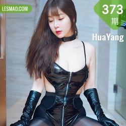 HuaYang 花漾show Vol.373 皮衣情趣 王雨纯 黑色主题厦门旅拍