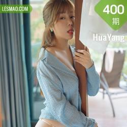HuaYang 花漾show Vol.400 熟女气息 王雨纯 澳门旅拍写真