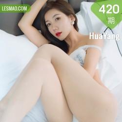 HuaYang 花漾show Vol.420 青瓷色内衣 艾静香 澳门旅拍写真3