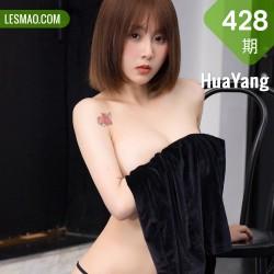 HuaYang 花漾show Vol.428 新人模特 恬恬GuTIan 旗袍与魅惑丝袜第...