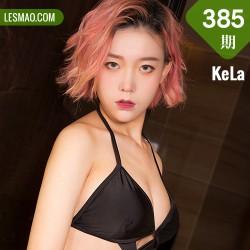 KeLa 克拉女神 No.385 Modo 小帆昕予洒脱
