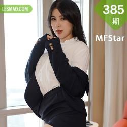 MFStar 模范学院 Vol.385  韩静安 职场秘书雪白肌肤