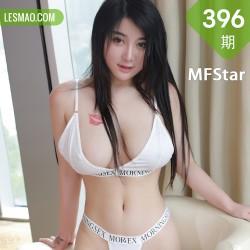 MFStar 模范学院 Vol.396  丰腴热辣萝莉 美七mia