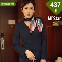 MFStar 模范学院 Vol.437  空乘职业制服 贵贵