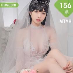MTYH 喵糖映画 Vol.156  性感美乳妹子