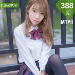 MTYH 喵糖映画 Vol.388 户外制服