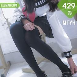 MTYH 喵糖映画 Vol.429 夏日热裤