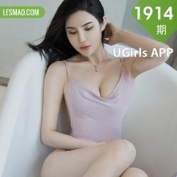 UGirls 爱尤物 No.1914 林渃涵 浴缸情调