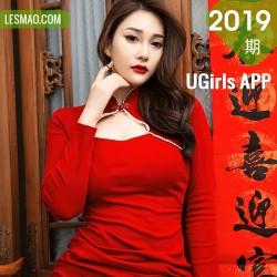 UGirls 爱尤物 No.2019 宥利 性感旗袍新春快乐