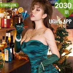 UGirls 爱尤物 No.2030 妮小妖 性感酒酿