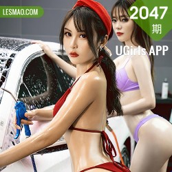 UGirls 爱尤物 No.2047 尹菲和betty 热火洗车房
