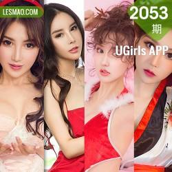 UGirls 爱尤物 No.2053 模特合辑 雪千寻 夏雨霏
