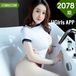 UGirls 爱尤物 No.2078 林静瑶 出水校花