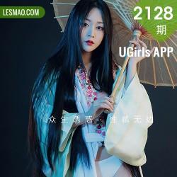 UGirls 爱尤物 No.2128 魅惑众生 模特合辑