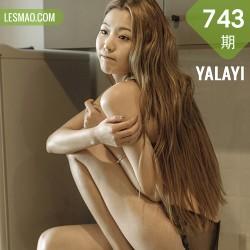 YALAYI 雅拉伊 Vol.743   可颐 心魔