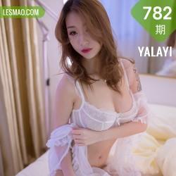 YALAYI 雅拉伊 Vol.782    婉儿 痴情人