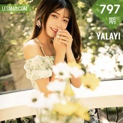 YALAYI 雅拉伊 Vol.797    阿禾 惬意时光
